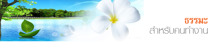 banner_dhamma.png